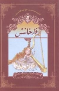 安徒生童话:图文版:白雪皇后:维吾尔文