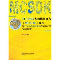 TIC66X多核软件开发(MCSDK)技术:基于CCSV5SYS:BIOS的高级应用与实例精解