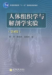 人体组织学与解剖学实验(第4版)(内容一致,印次、封面或原价不同,统一售价,随机发货)
