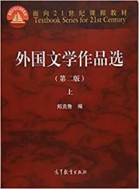 外国文学作品选(上册)(第二版)