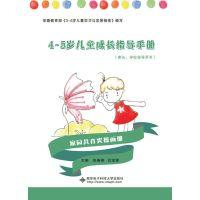 4-5岁儿童成长指导手册(家长、学校指导用书)