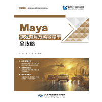 Maya游戏道具及场景模型全攻略