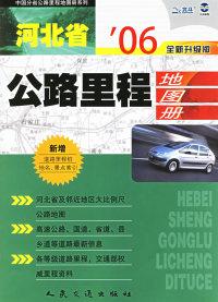 河北省公路里程地图册(06全新升级版)