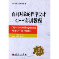 面对象的程序设计C++实训教程——全国高职高专规划教材
