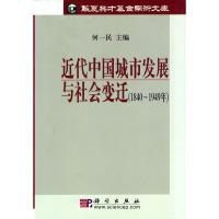 近代中国城市发展与社会变迁:1840-1949年