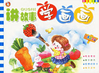 讲故事学画画(花果蔬菜篇)(注音版)