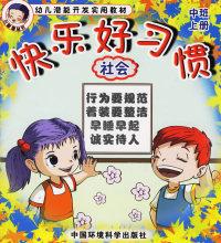 快乐好习惯:社会(中班上册)——幼儿潜能开发实用教材