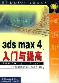 3ds max 4入门与提高——计算机技术入门与提高系列