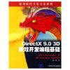 DirectX9.03D游戏开发变成基础