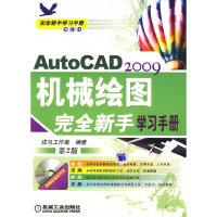AutoCAD2009机械绘图完全新手学习手册 第2版