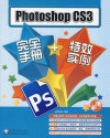 PHOTOSHOP CS3完全手册 特效实例(内容一致,印次、封面或原价不同,统一售价,随机发货)