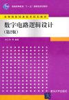 数字电路逻辑设计-(第2版)