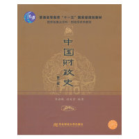 中国财政史-(第二版)