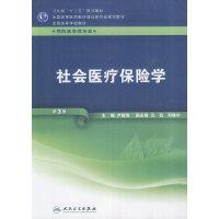 社会医疗保险学(第3版)