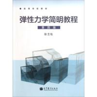 弹性力学简明教程(第四版)