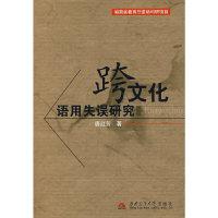 跨文化语用失误研究