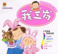 婴儿智能亲子园:我三岁