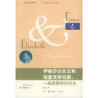 伊丽莎白女王和埃赛克斯伯爵:一部悲剧性的历史(文化生活译丛)