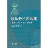 数学分析习题集(根据2010年俄文版翻译)
