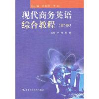 现代商务英语综合教程(第5册)
