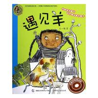 遇见羊-名家拼音美绘版-适用小学1-2年级独立阅读