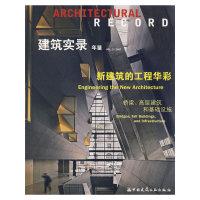 建筑实录年鉴VO.3/2007 新建筑的工程华彩