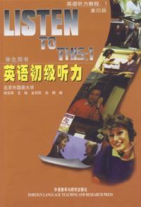 英语初级听力(学生用书)(内容一致,印次、封面或原价不同,统一售价,随机发货)