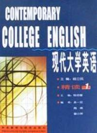 现代大学英语精读(1)