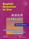 英语在用--剑桥中级英语语法
