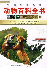 中国少年儿童——动物百科全书