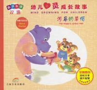 亲子共读双语:幼儿心灵成长故事.中英文对照(全六册·赠AVCD)