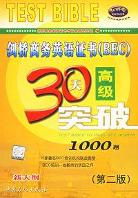 剑桥商务英语证书(BEC)30天突破1000题高级(第二版)
