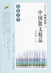 中国散文精品(全四册)