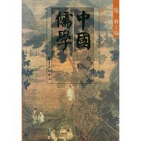 中国儒学:第四卷