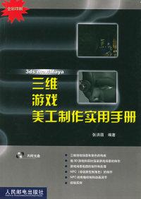3ds max/Maya三维游戏美工制作实用手册(附CD-ROM光盘一张)