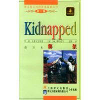 绑架(简写本)/朗文英汉对照阶梯阅读丛书