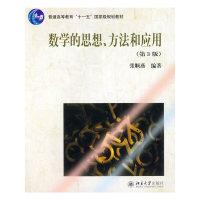 数学的思想方法和应用(第3版