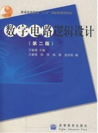 数字电路逻辑设计(第二版)(内容一致,印次、封面或原价不同,统一售价,随机发货)