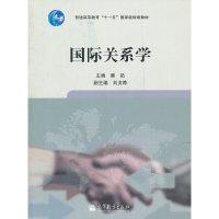 国际关系学