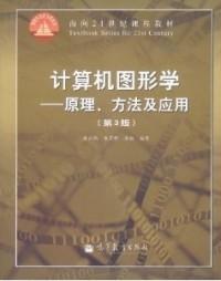 计算机图形学-原理.方法及应用(第3版)