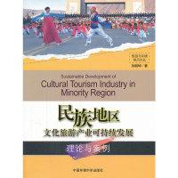 民族地区文化旅游产业可持续发展理论与案例
