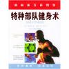 特种部队健身术/柯林斯百科图鉴(Sas Fitness)