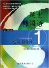延世韩国语-1