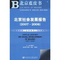 北京社会发展报告(2007~2008)