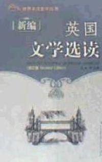 新编英国文学选读(修订版)