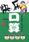 快乐口算(人教课标版/4年级下册)