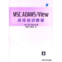 MSC.ADAMS/View 高级培训教程