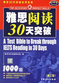 雅思30天突破实用宝典-雅思阅读30天突破1000题(第二版)