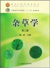 杂草学(第二版)(内容一致,印次、封面或原价不同,统一售价,随机发货)