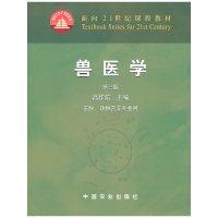兽医学(第三版)(内容一致,印次、封面或原价不同,统一售价,随机发货)